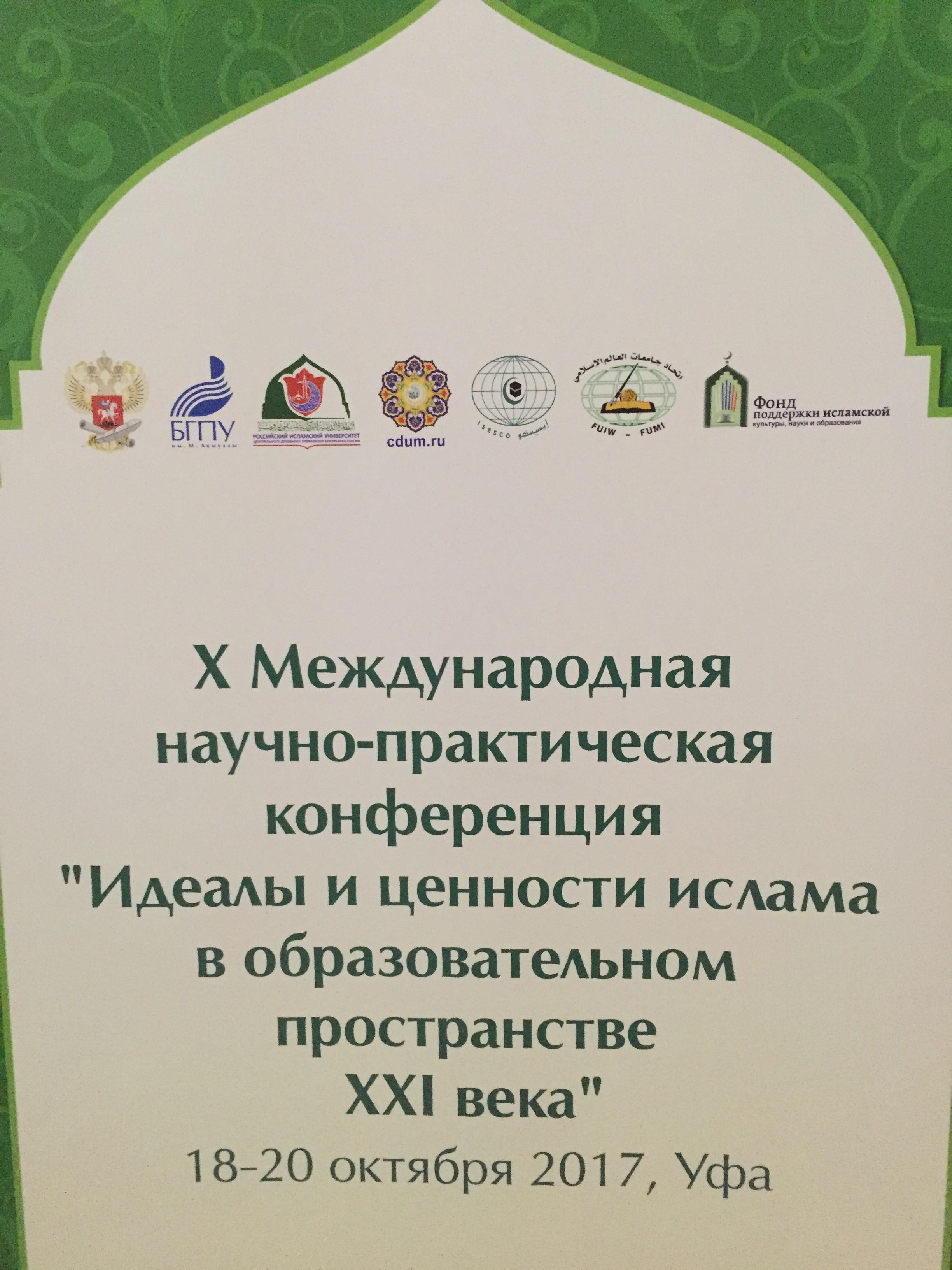 http://islamission.ru/wp-content/uploads/2017/10/IMG_3505-e1508866532119.jpg